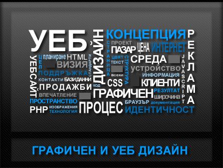 Графичен и уеб дизайн